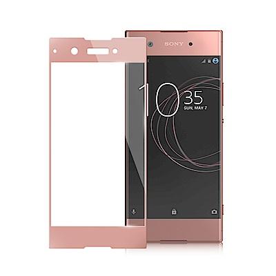 Xmart for Xperia XA1 5吋 超透滿版 2.5D 鋼化玻璃貼-粉色