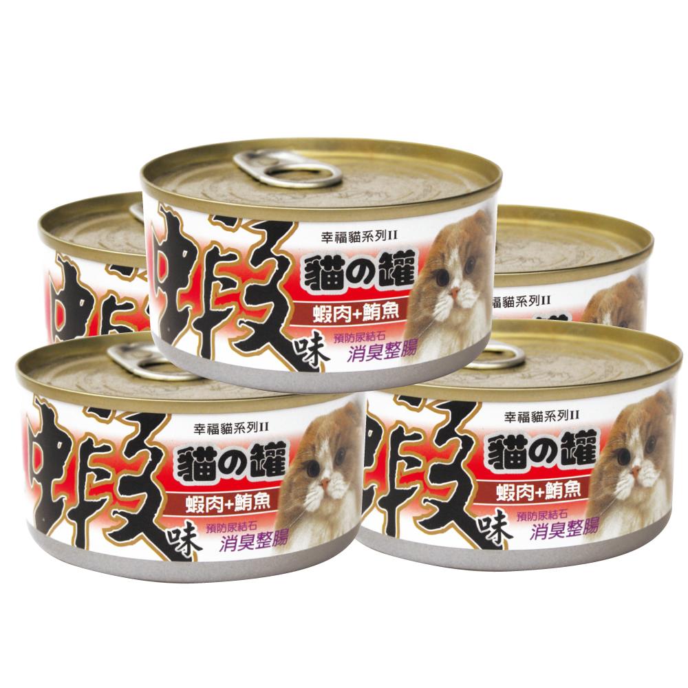 MDOBI摩多比- 幸福系列II 貓罐頭-蝦子+紅肉鮪魚170G(48罐)