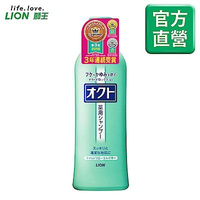 日本獅王LION OCTO清屑舒癢洗髮精 320ml