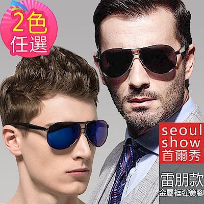 seoul show首爾秀 彈簧腳雷朋款太陽眼鏡UV400飛官墨鏡