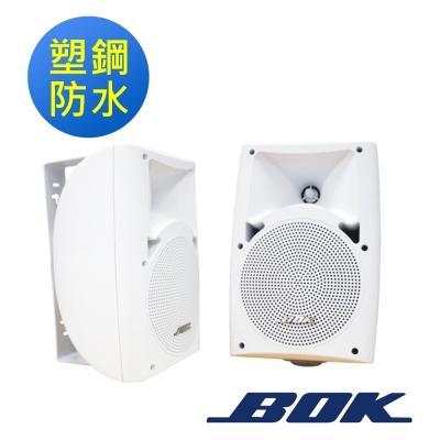 BOK 戶外防水喇叭PL-906W