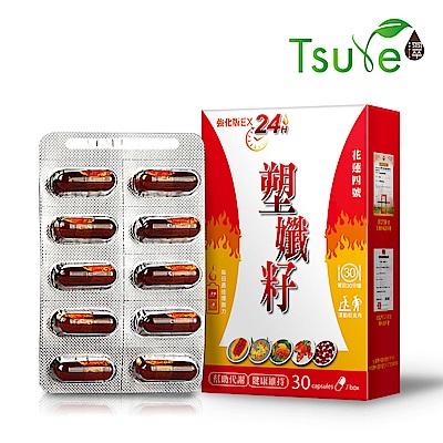 【日濢Tsuie】花蓮4號塑孅籽 強化版EX24H(30顆/盒)