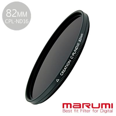 MARUMI C-PL ND16 多層鍍膜超薄框減光偏光鏡 82mm