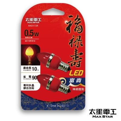 太星電工 福祿壽LED 富貴神桌燈泡E12/0.5W/2入(紅光) AND172R