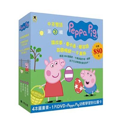 Peppa Pig粉紅豬小妹.第3輯(幼教學習對位圖卡+四冊中英雙語套書+中英雙語DVD)