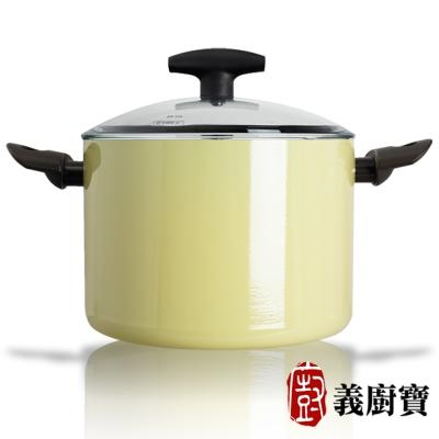 義廚寶湯廚厚釜系列高身湯鍋輕巧版22cm-米黃