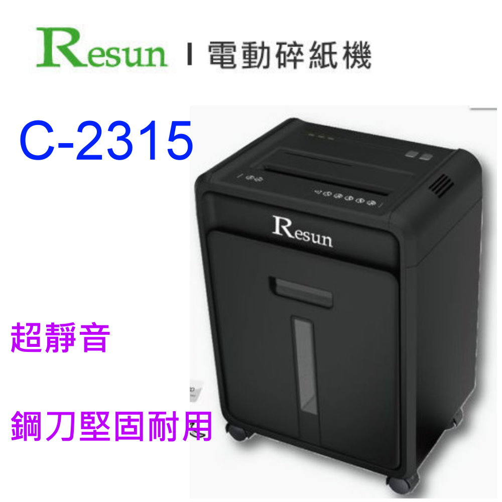 Resun【C-2315】電動碎紙機(A4)可碎信用卡 光碟 CD 卡片 超靜音 耐用鋼刀