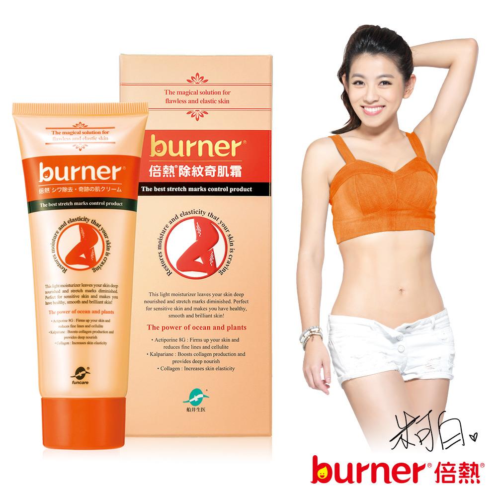 burner倍熱撫紋奇肌霜100ml/瓶 (快)