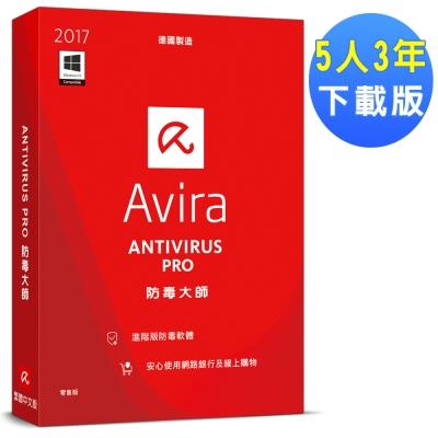 ▼Avira小紅傘防毒大師 2017中文5人3年下載版