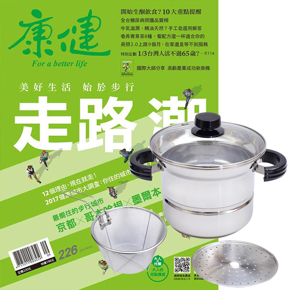 康健雜誌 (1年12期) 贈 頂尖廚師TOP CHEF304不鏽鋼多功能萬用鍋
