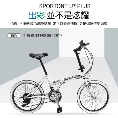 SPORTONE U7-PLUS 快時尚21速 451輪組 SHIMANO折疊車