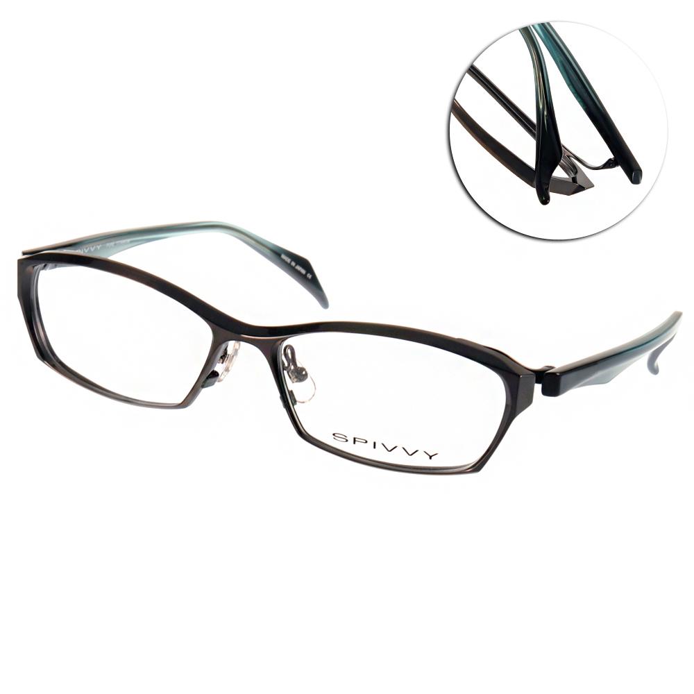 SPIVVY眼鏡 精緻雕琢/灰黑#SP1181 GUN