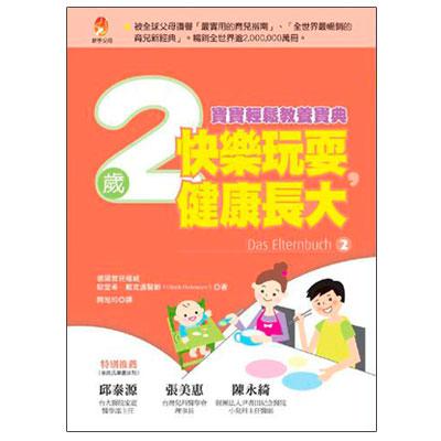 快樂玩耍,健康長大:2歲寶寶輕鬆教養寶典