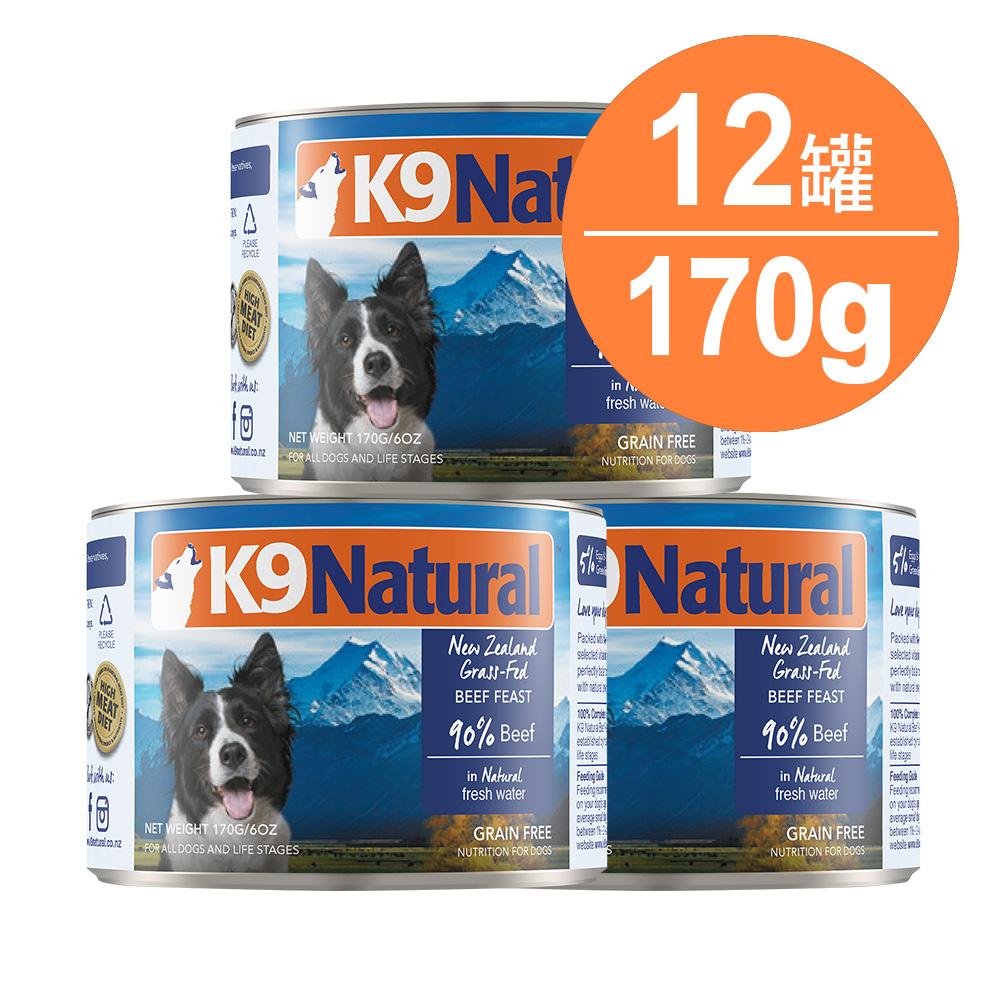 K9 90%生肉主食狗罐-無穀牛肉170g-12入