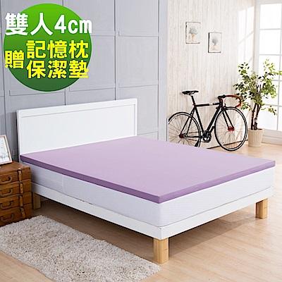 House Door 吸濕排濕布 4cm厚Q彈乳膠床墊-雙人5尺 舒眠超值組