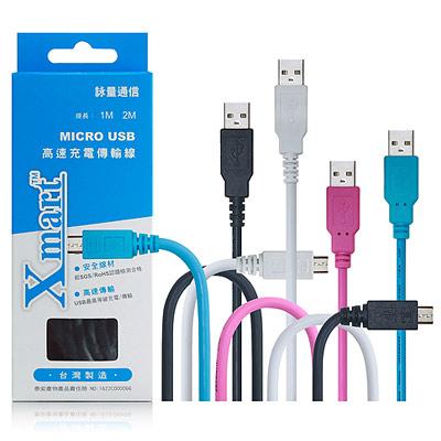X mart MICRO USB /HTC/三星/SONY 200公分快速傳輸充電線