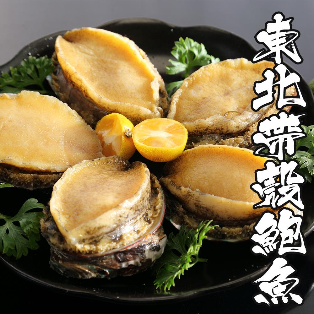 海鮮王 東北帶殼鮮鮑魚*2包組(240g±10%/包)(6顆/包)