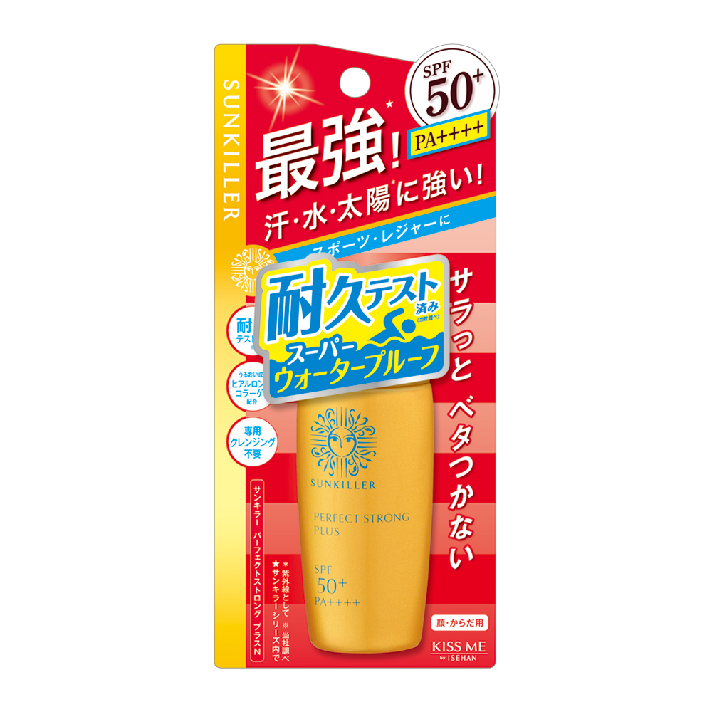KISS ME 奇士美-Sunkiller防曬水乳液(防禦型PLUS)30ml