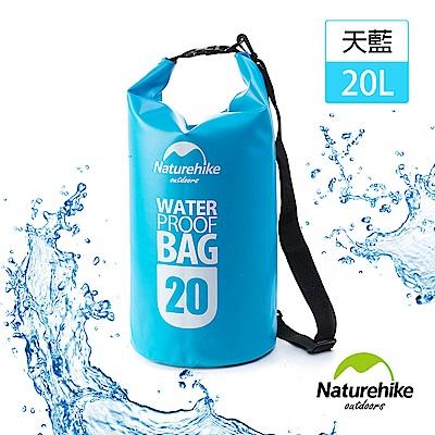 任-Naturehike 500D輕量防水袋收納袋 20L 天藍