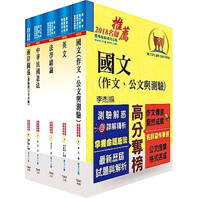 調查局調查人員三、四等(共同科目)套書(贈題庫網帳號、雲端課程)
