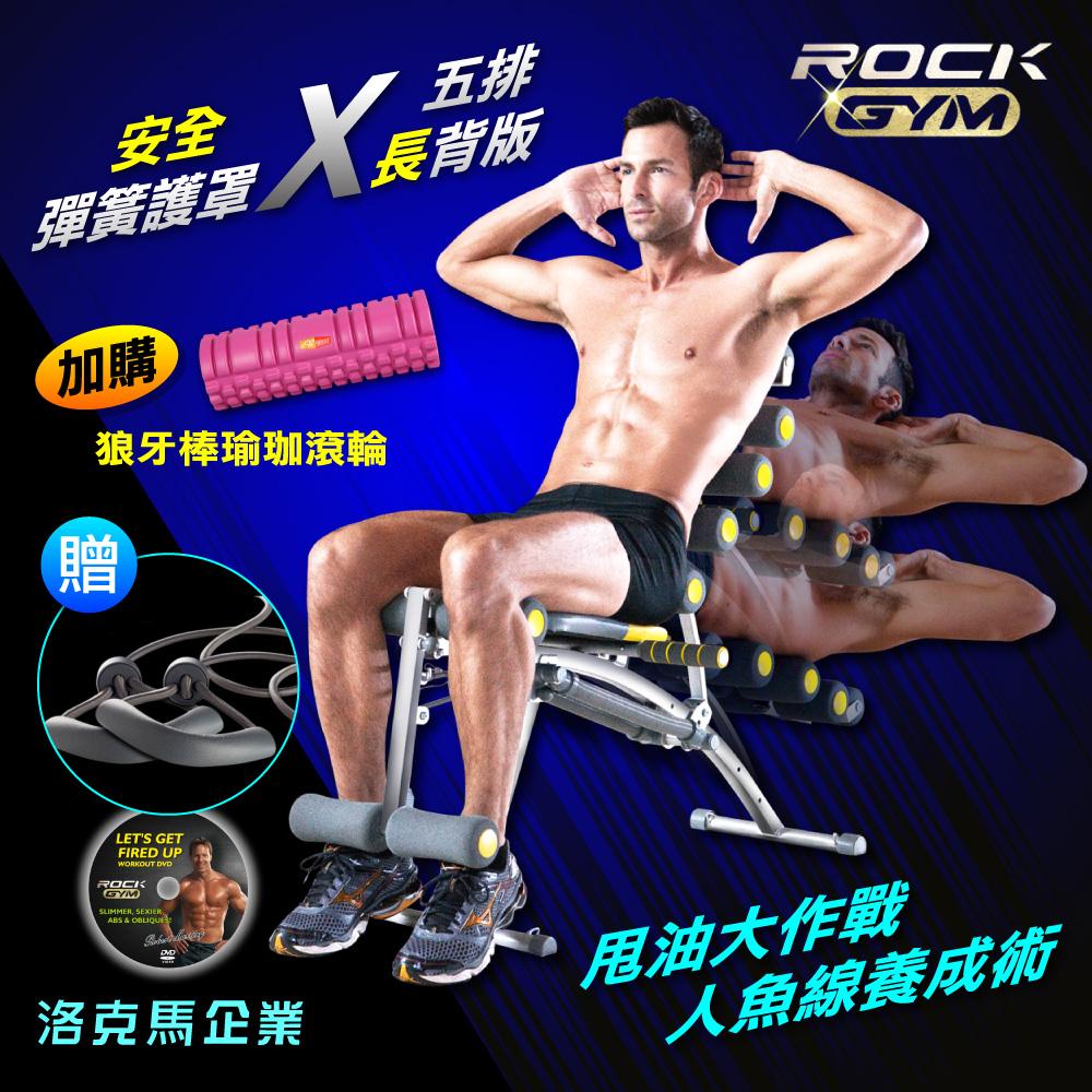 Rock Gym 8合1搖滾運動機+瑜珈滾輪 商品保固一年 永久售後服務(洛克馬企業)