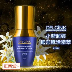 DR.CINK小藍超導眼部賦活精萃 20ml