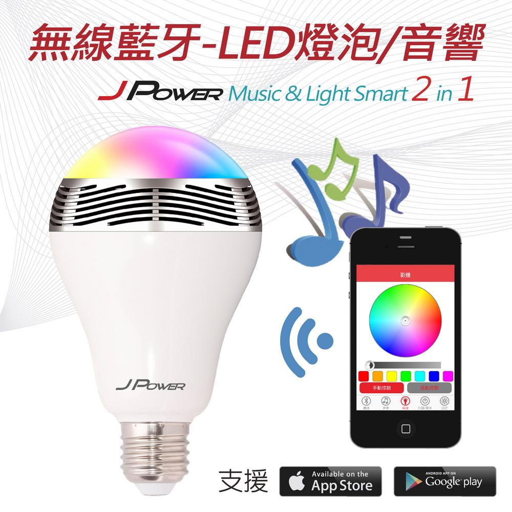 杰強J-Power-智慧型LED燈七彩炫目藍牙無線喇叭燈泡