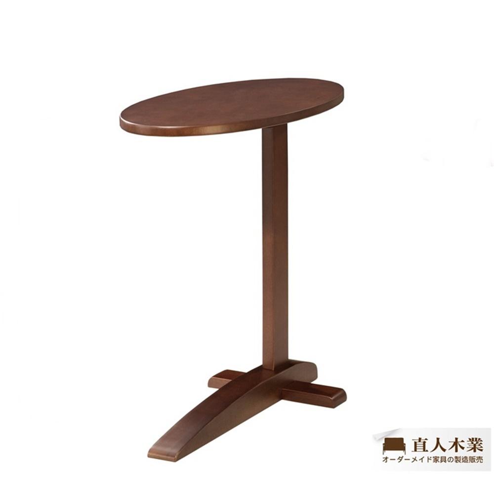 日本直人木業傢俱-APPLE生活多功能邊桌-深胡桃色(51.5x30x56cm)