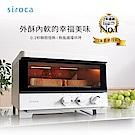 日本Siroca 石墨0.2秒瞬間發熱烤箱-白色 ST-G1110-W