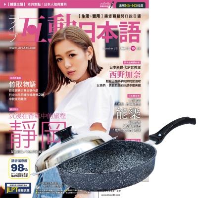 Live互動日本語朗讀CD版 (1年12期) 贈 Maluta花崗岩不沾平底鍋31cm