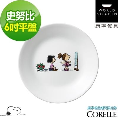 CORELLE康寧 SNOOPY 6吋平盤