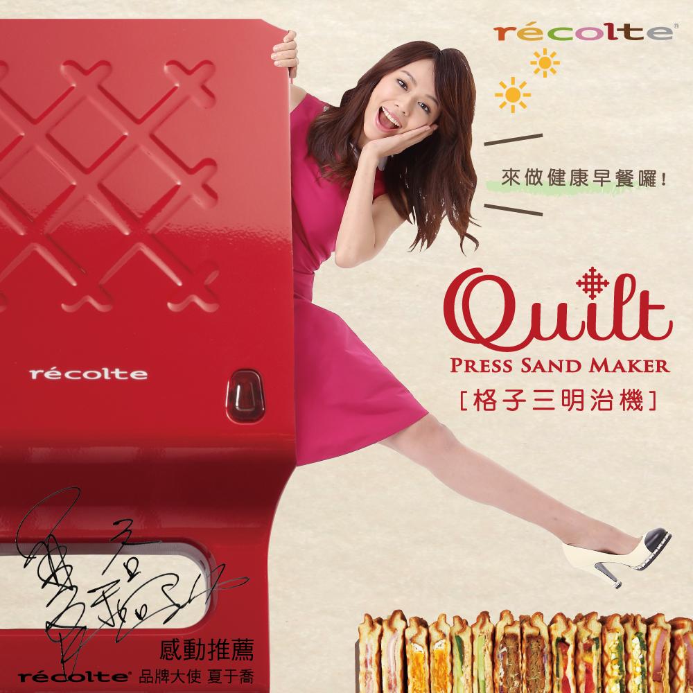 recolte 日本麗克特Quilt 格子三明治機 (RPS-1)
