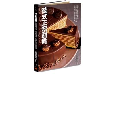 德式正統甜點:?製?專門學校精選,最受歡迎的德國、維也納經典款配方與烘焙技巧