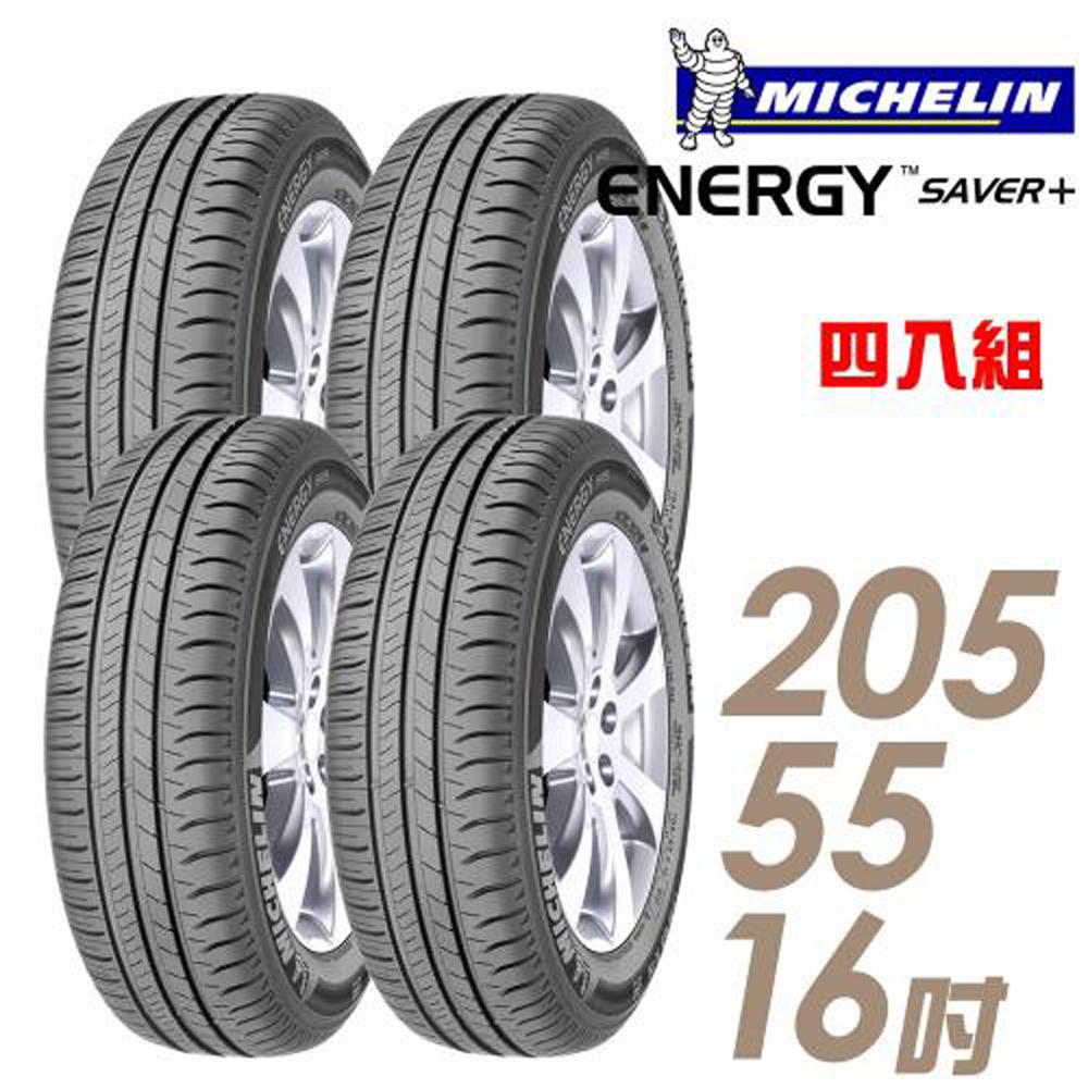 【米其林】SAVER+ 205/55/16吋輪胎 四入 (適用於Focus.Civic等車型)