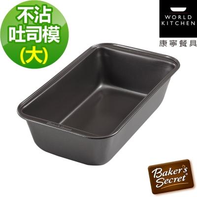 美國康寧BakersSecret 不沾吐司烤模(大)
