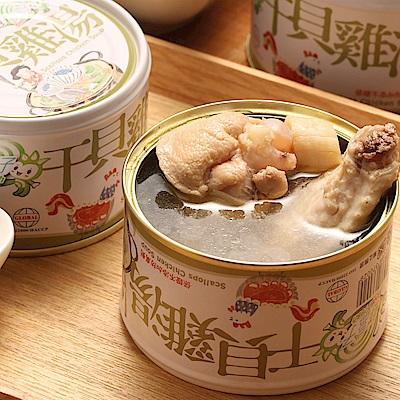 軒閤食品 即開即食新鮮湯品罐頭-干貝雞湯(230g/罐)