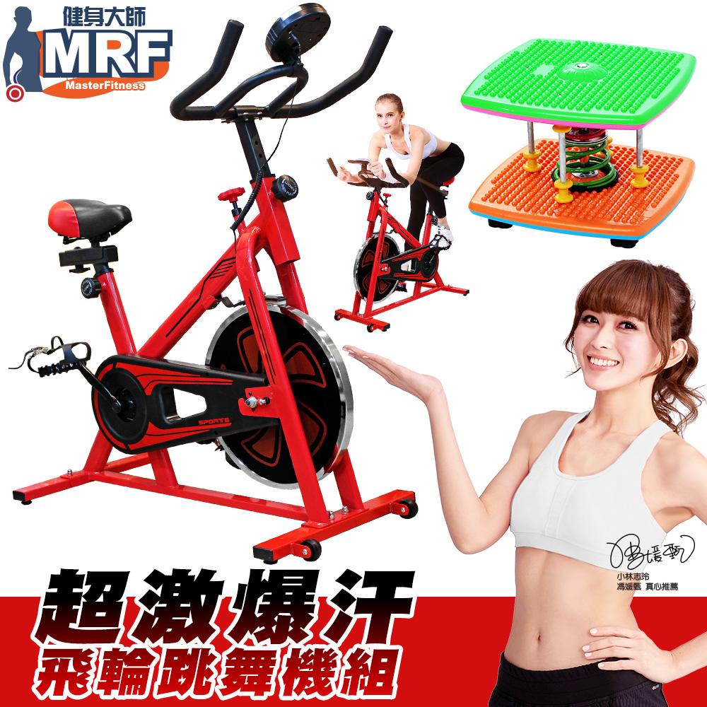 健身大師-歐系外銷版超塑飛輪組-絢麗紅