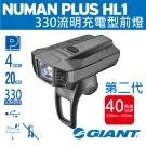 GIANT NUMEN PLUS HL1 330流明高亮度充電型前燈