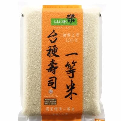 山水米 台梗壽司米一等米(2.7Kg)