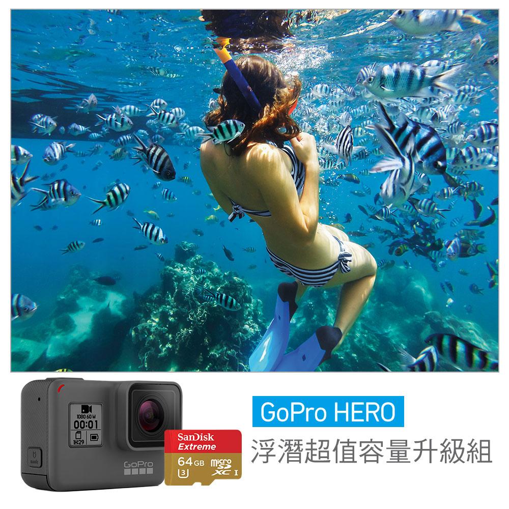 GoPro-HERO 潛水浮潛超值容量升級組