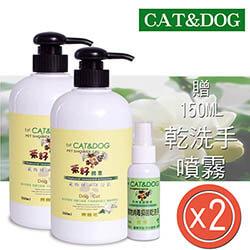 CAT&DOG茶籽酵素寵物精油沐浴乳500ml(茉莉花)x2(送乾洗手噴霧50ml)