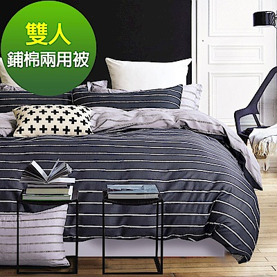 Ania Casa悠閒時光 雙人鋪棉兩用被套 100%精梳純棉 雙人床包四件組