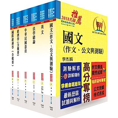地方四等、普考(經建行政)套書(不含貨幣銀行學概要、統計學概要)(贈題庫網帳號、雲端課程)