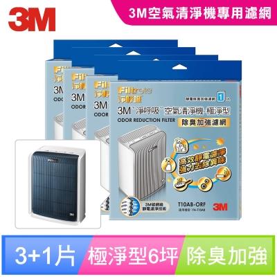 3M 淨呼吸空氣清淨機-極淨型6坪除臭加強濾網 3入送1入(共4入)