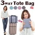 [絕版暢貨] FUNNNY 旅行系列 摺疊大容量旅行袋 條紋款