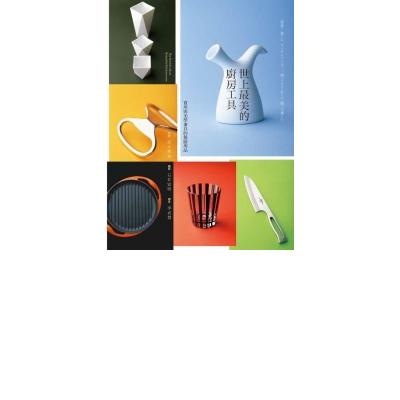 世上最美的廚房工具--實用與美學兼具的餐廚用品