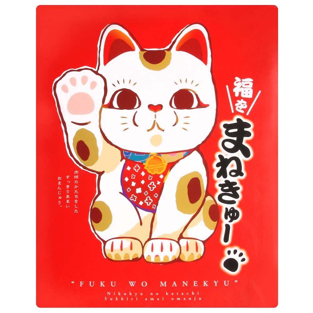 丸三食品 招財貓白豆沙饅頭禮盒(408g)