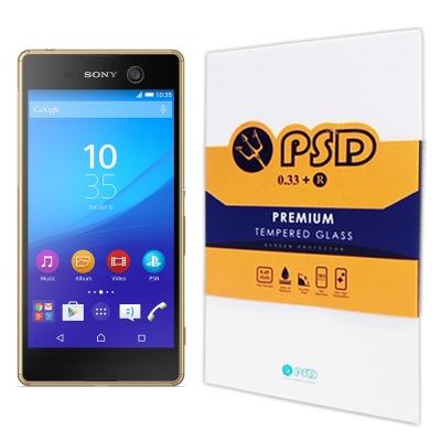 PSD Sony Xperia M5 疏油疏水9H鋼化玻璃保護貼