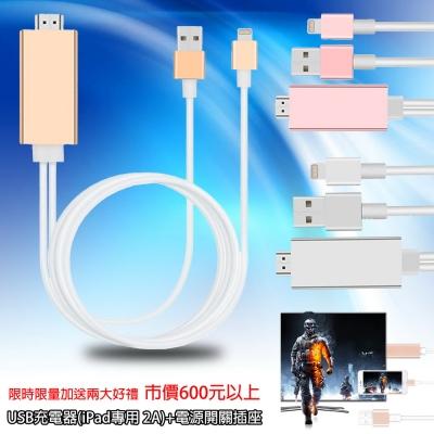 DW-HM03高階超清款iPhone/iPad HDMI影音傳輸線(加2大好禮)