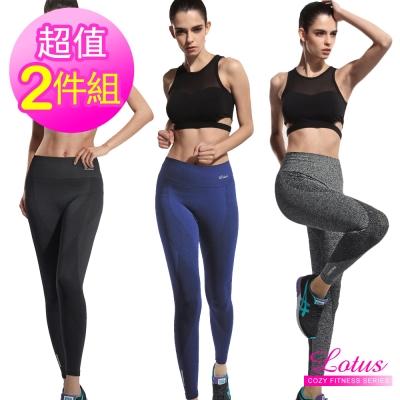 運動褲 修身織紋工藝微壓彈力運動褲-超值兩件組 LOTUS